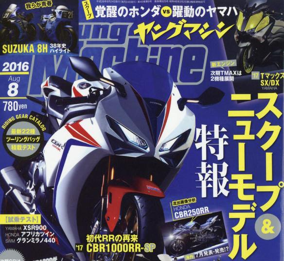 New-2017-motorcycles-models-cbr1000rr-reviews-spec