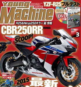 young-machine-cover-march-2015